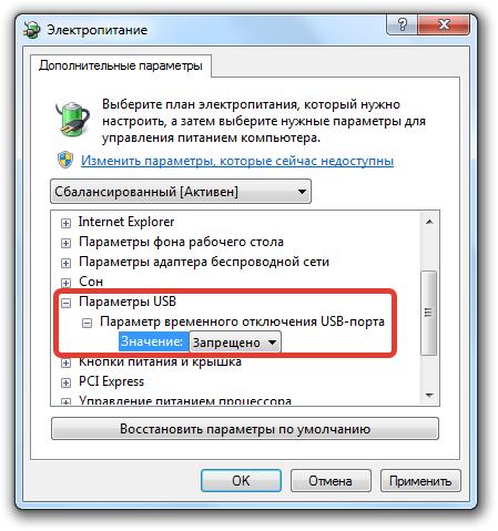 Параметры USB