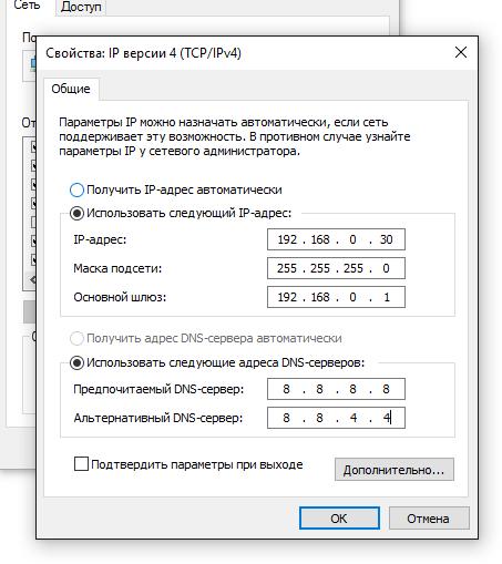Свойства IP версии 4