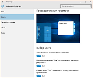 Windows 10 пропала панель задач
