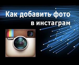 Добавить фото в Инстаграм