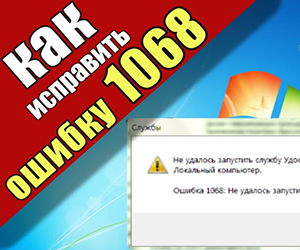 Ошибка 1068