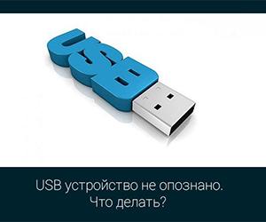 USB устройство не опознано