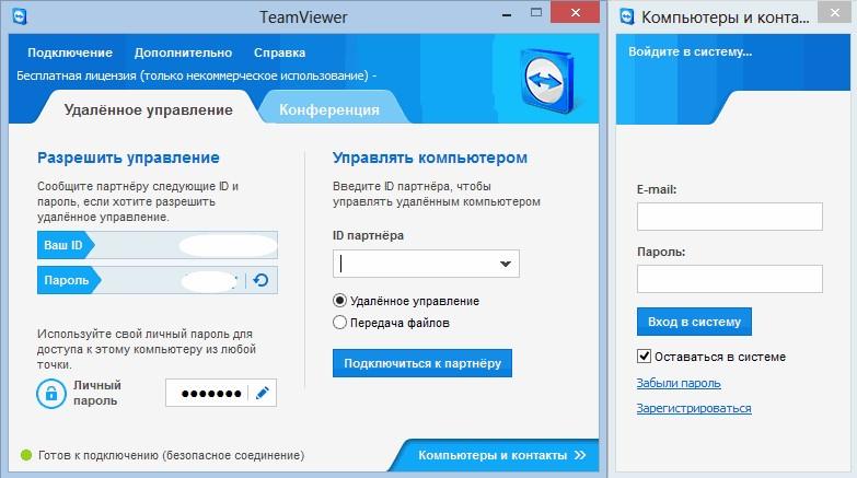 TeamViewer подключение