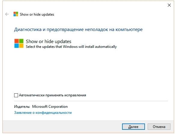 Утилита Microsoft