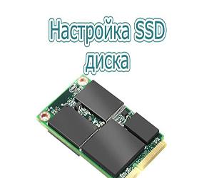настроить SSD