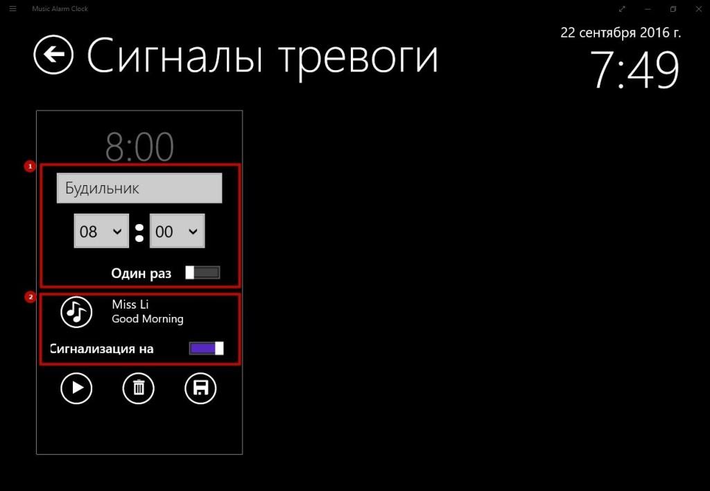 Приложение Music Alarm Clock