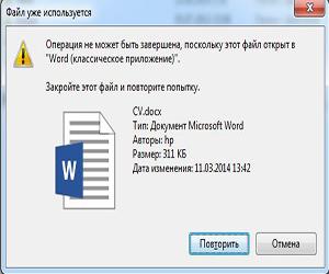 Как удалить открытый файл