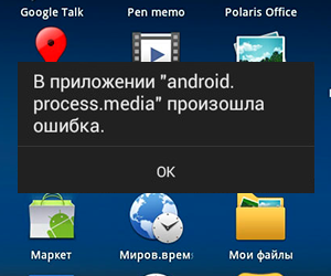 Ошибка android process media