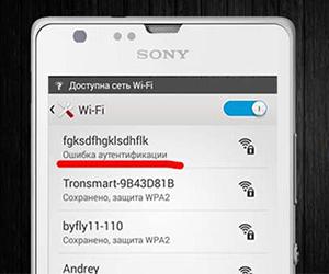 Ошибка аутентификации при подключении к Wifi