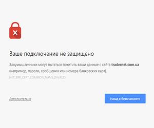 подключение не защищено Chrome