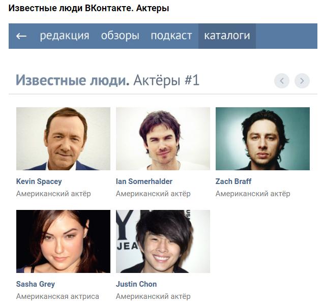 Известные люди ВКонтакте