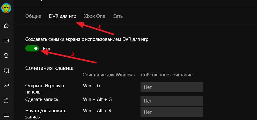DVR для игр