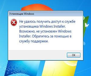 Не удалось найти Windows Installer