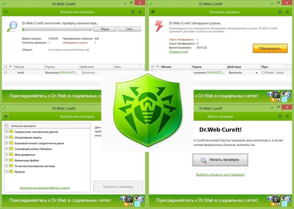 Dr.Web CureIT.