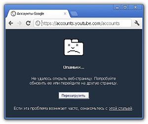 Chrome опаньки