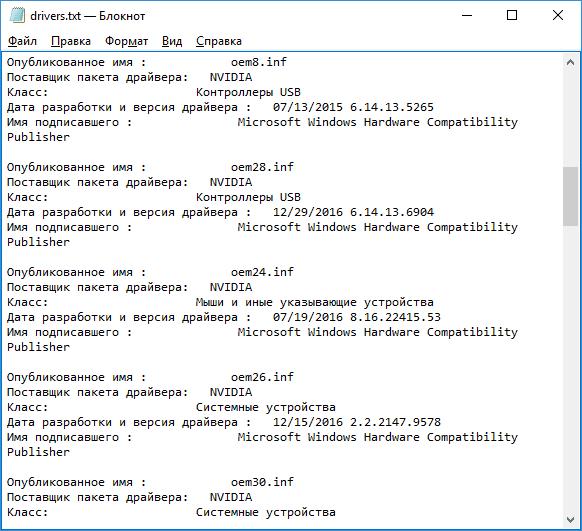 driverstore-list
