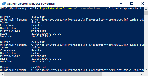 backup-windows-drivers-powershell