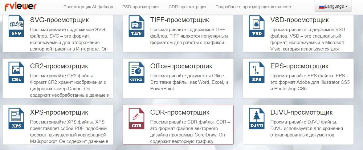 открыть файл cdr онлайн